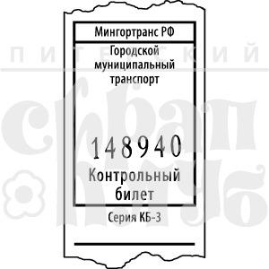 Билет картинки раскраски
